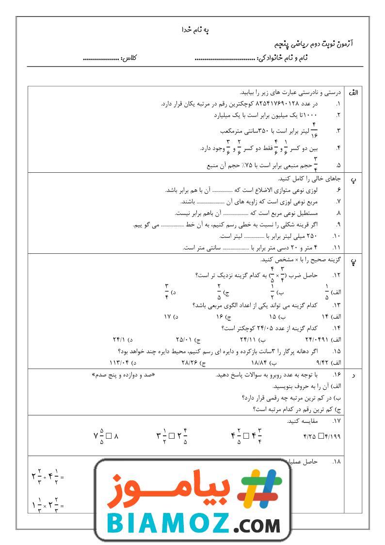 نمونه سوال نوبت دوم ریاضی (سری18) — پنجم دبستان