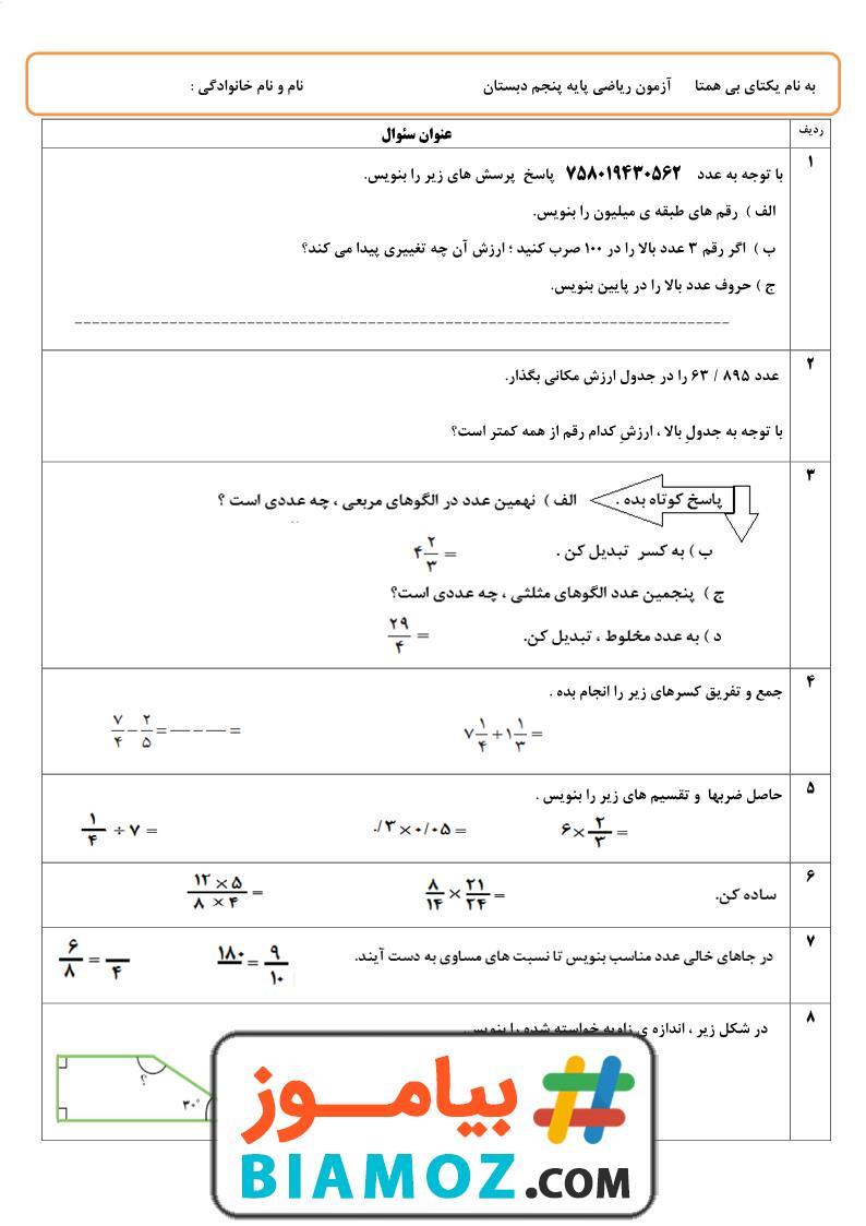 نمونه سوال نوبت دوم ریاضی (سری20) — پنجم دبستان