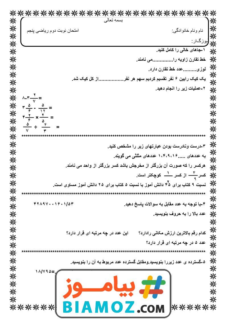 نمونه سوال نوبت دوم ریاضی (سری21) — پنجم دبستان