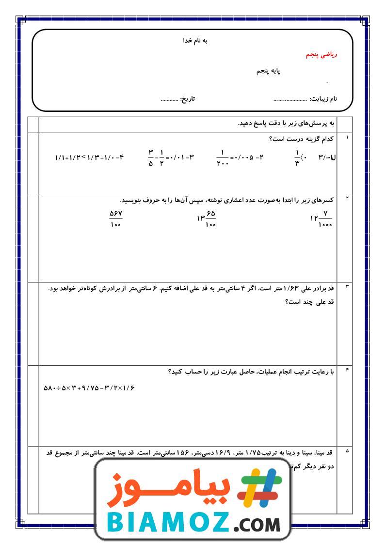نمونه سوال نوبت دوم ریاضی (سری28) — پنجم دبستان