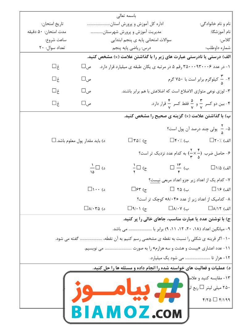 نمونه سوال نوبت دوم ریاضی (سری30) — پنجم دبستان