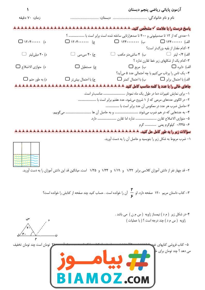 نمونه سوال نوبت دوم ریاضی (سری31) — پنجم دبستان