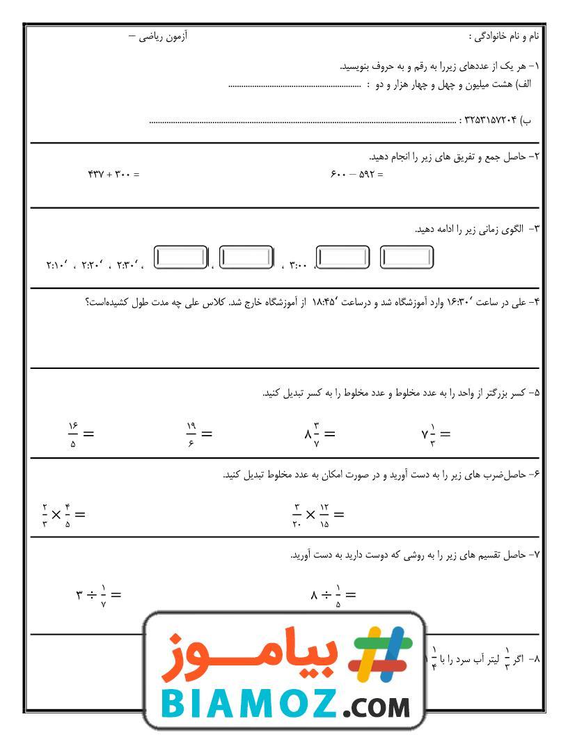 نمونه سوال نوبت دوم ریاضی (سری33) — پنجم دبستان
