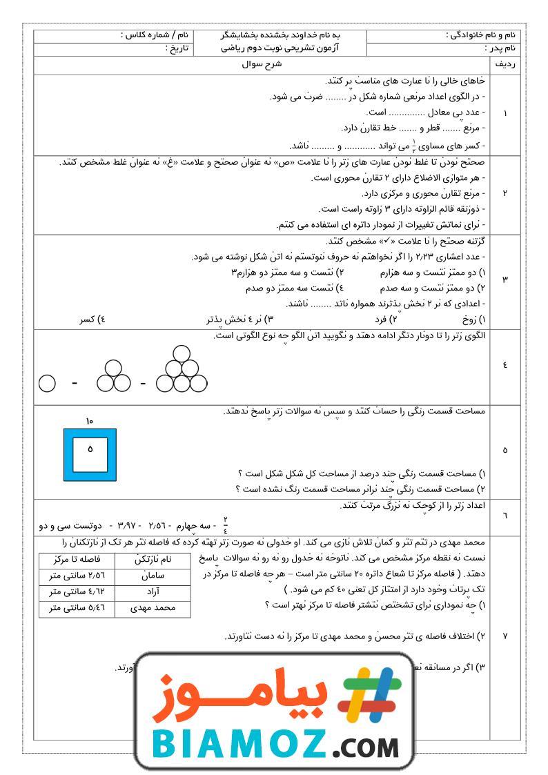 نمونه سوال نوبت دوم ریاضی (سری34) — پنجم دبستان