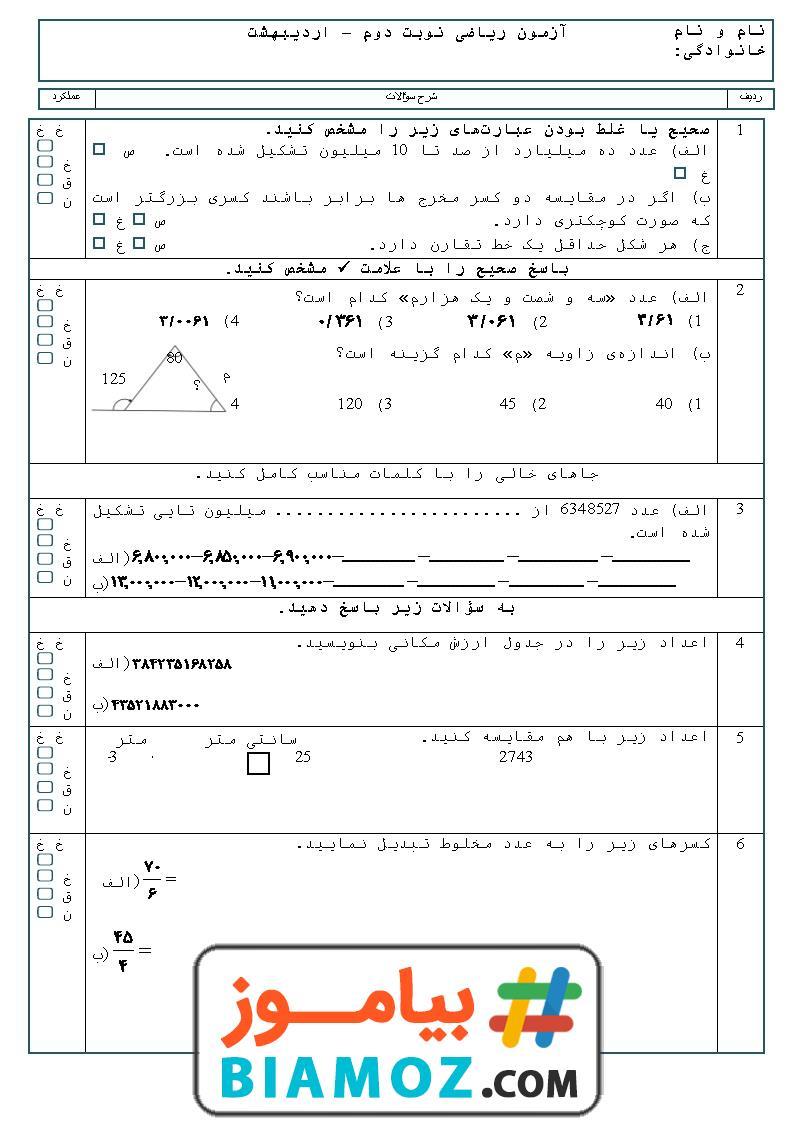 نمونه سوال نوبت دوم ریاضی (سری41) — پنجم دبستان