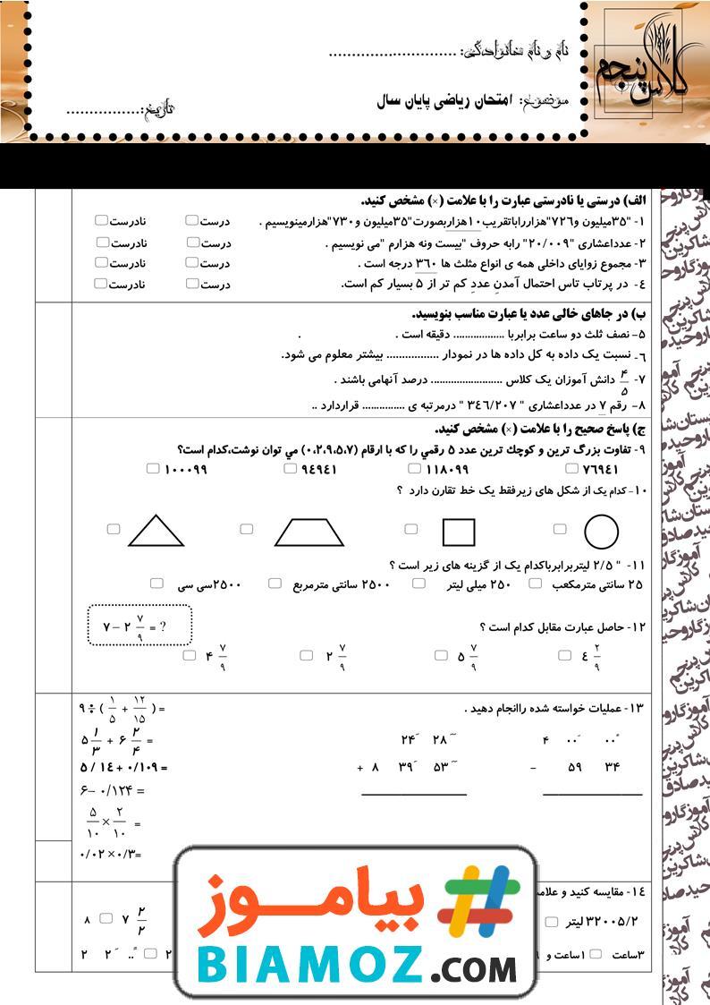 نمونه سوال نوبت دوم ریاضی (سری43) — پنجم دبستان