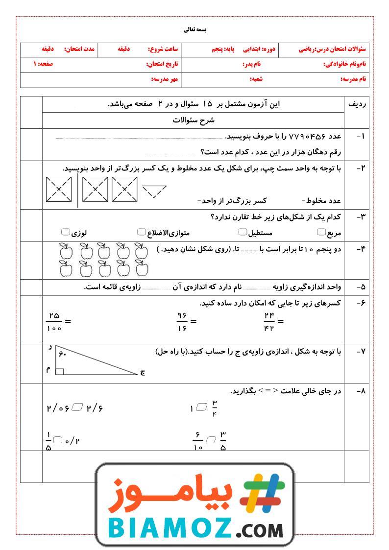 نمونه سوال نوبت دوم ریاضی (سری44) — پنجم دبستان