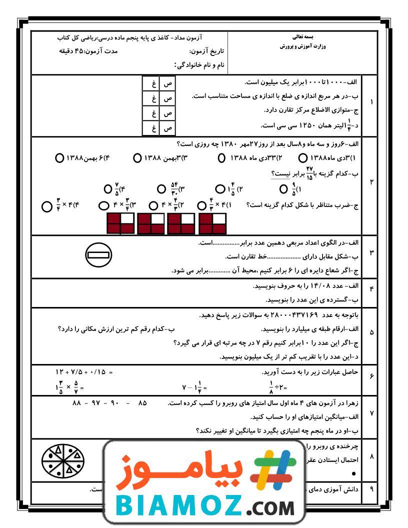 نمونه سوال نوبت دوم ریاضی (سری6) — پنجم دبستان