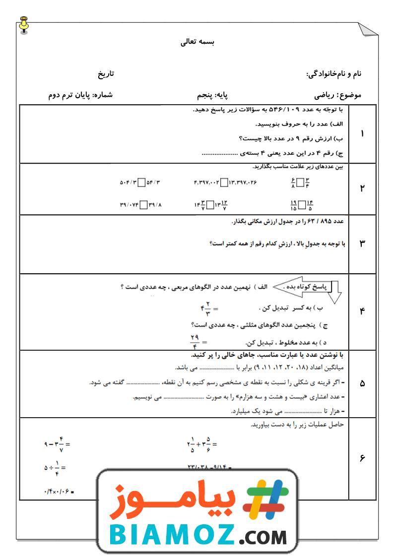 نمونه سوال نوبت دوم ریاضی (سری7) — پنجم دبستان