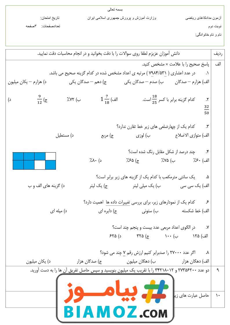 نمونه سوال نوبت دوم ریاضی (سری8) — پنجم دبستان