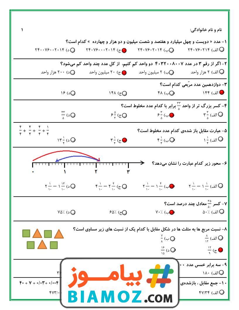 پرسش و پاسخ نوبت دوم ریاضی (سری17) — پنجم دبستان