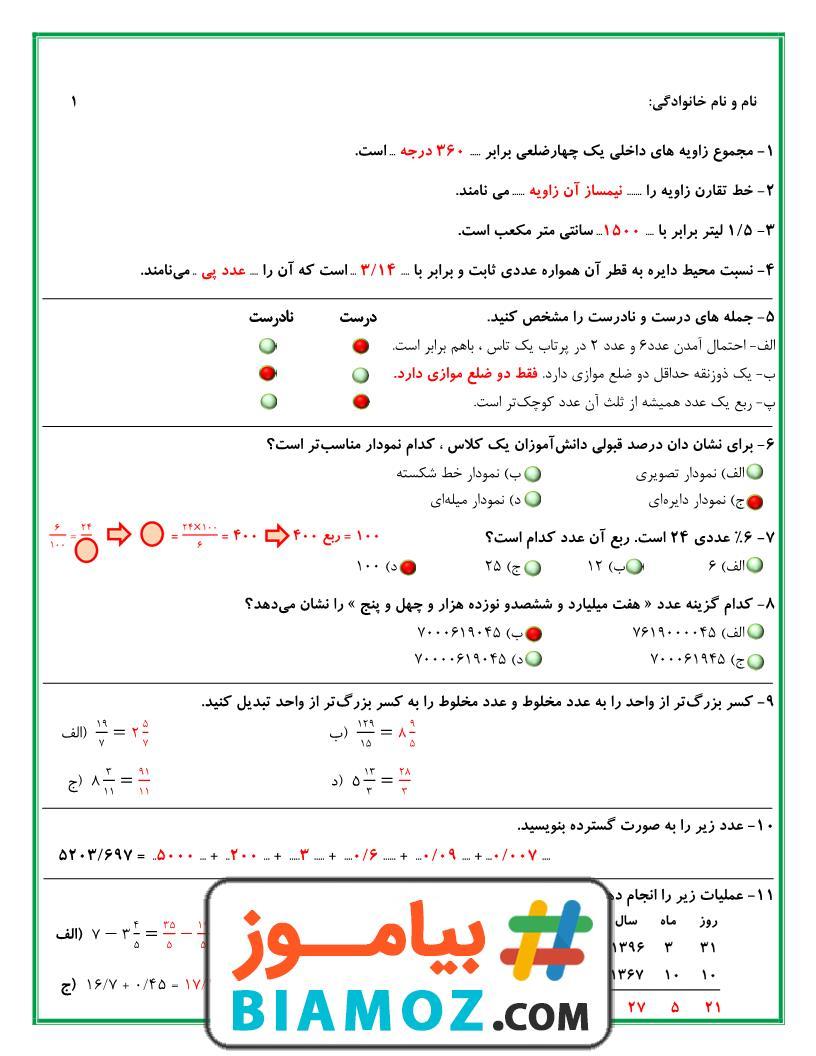 پرسش و پاسخ نوبت دوم ریاضی (سری26) — پنجم دبستان