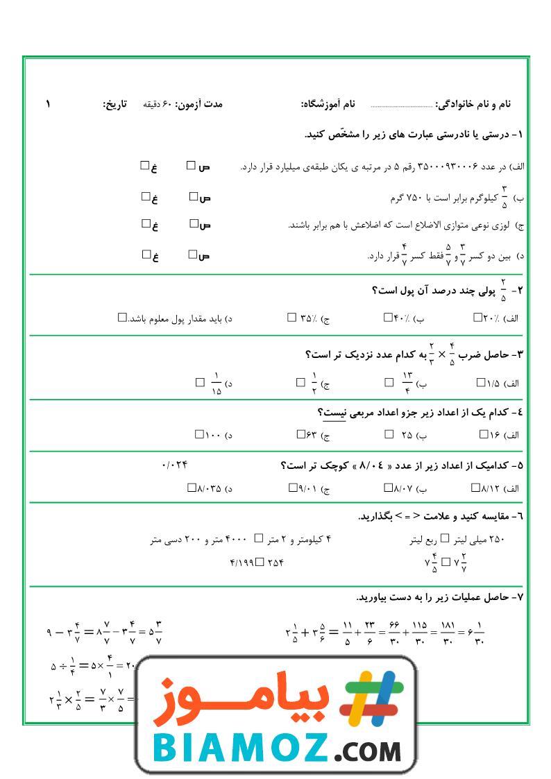 پرسش و پاسخ نوبت دوم ریاضی (سری45) — پنجم دبستان