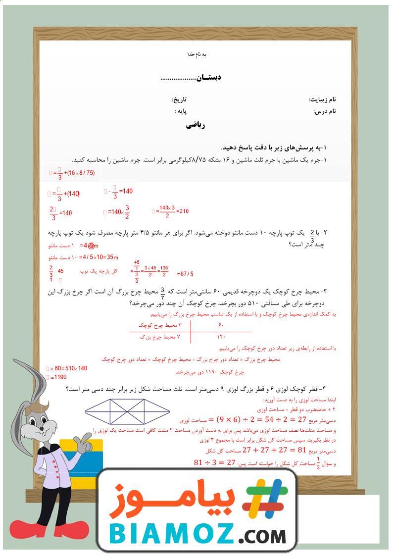 پرسش و پاسخ نوبت دوم ریاضی (سری46) — پنجم دبستان