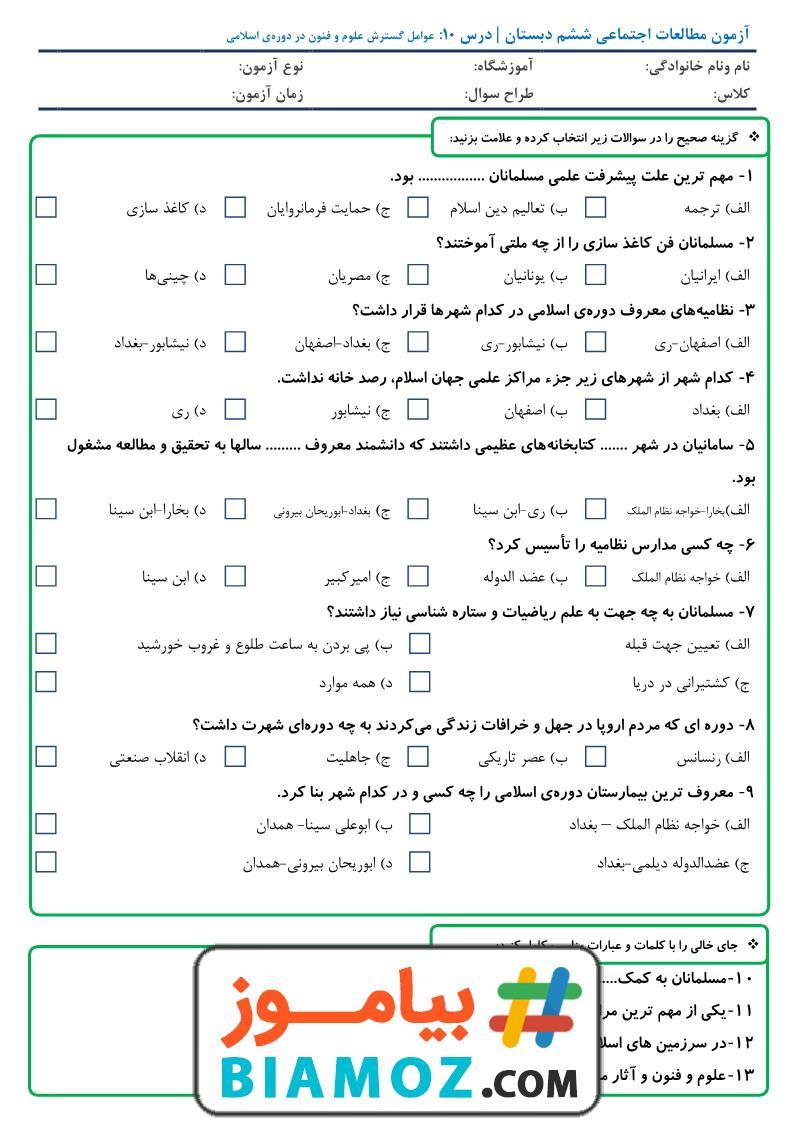 آزمون درس 10 چه عواملی موجب گسترش علوم و فنون در دوره اسلامی شد مطالعات اجتماعی (سری1) — ششم دبستان