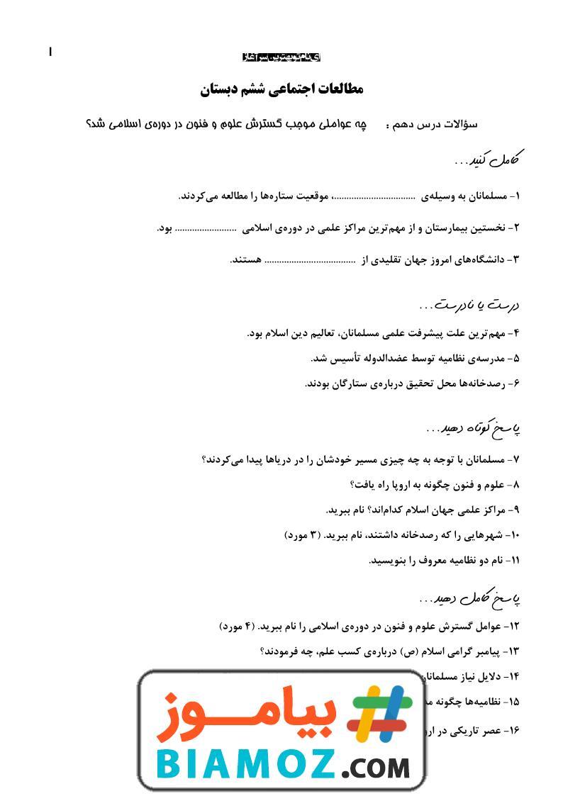نمونه سوال درس 10 چه عواملی موجب گسترش علوم و فنون در دوره اسلامی شد مطالعات اجتماعی با پاسخ (سری2) — ششم دبستان