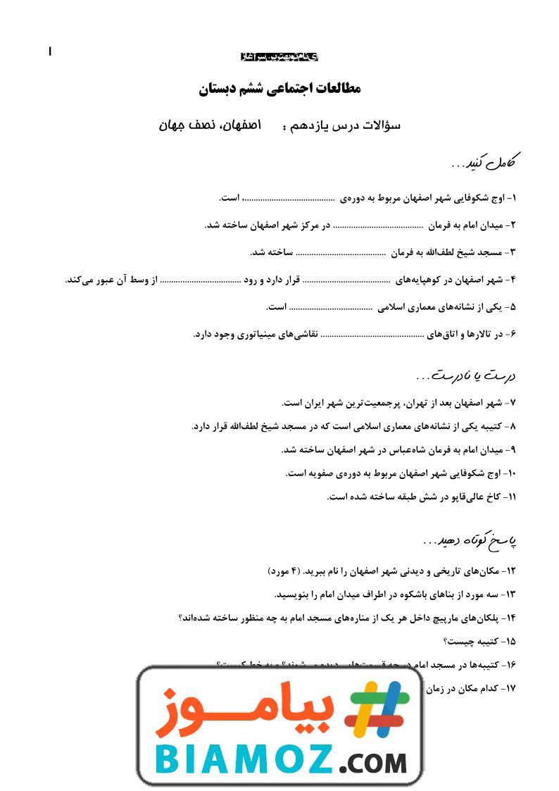 نمونه سوال درس 11 اصفهان نصف جهان مطالعات اجتماعی با پاسخ (سری1) — ششم دبستان