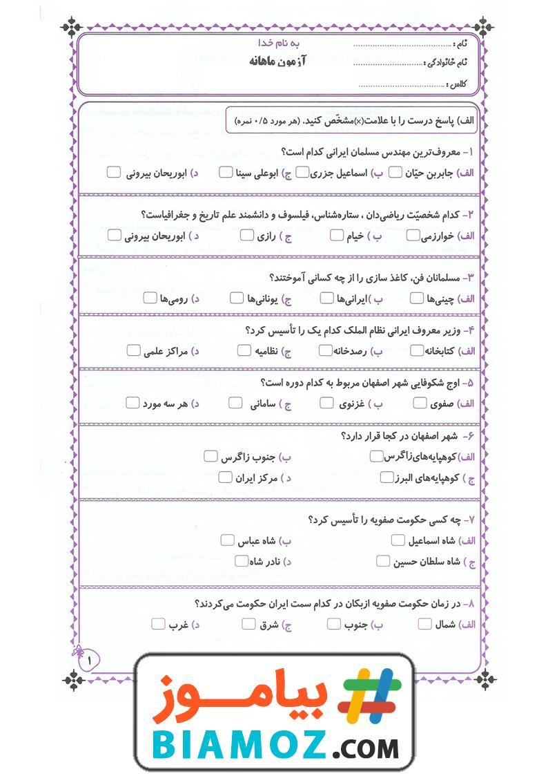 آزمون درس 9-10-11-12 مطالعات اجتماعی (سری1) — ششم دبستان