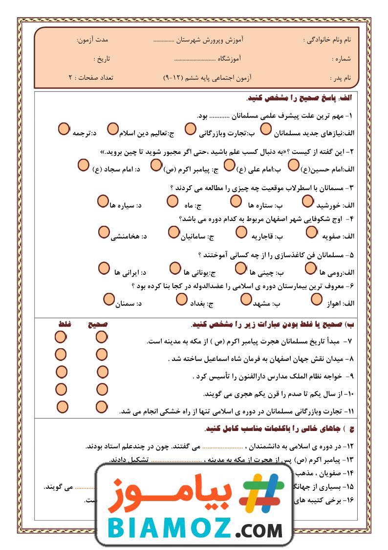 آزمون درس 9-10-11-12 مطالعات اجتماعی (سری2) — ششم دبستان