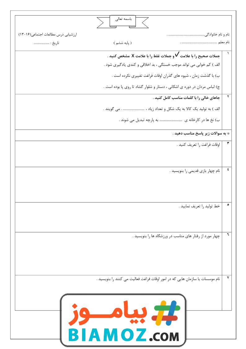 نمونه سوال درس 13-14-15-16 مطالعات اجتماعی (سری 1) — ششم ابتدایی