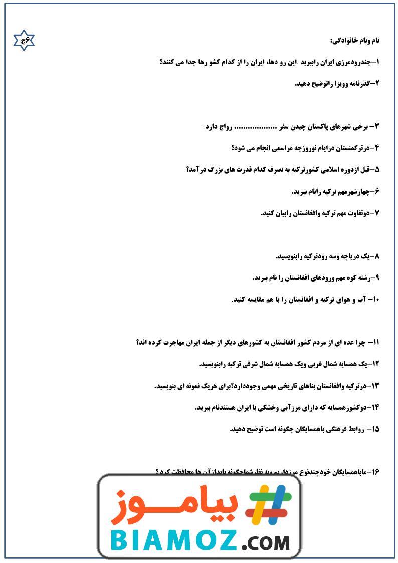 نمونه سوال درس 19 و 20 مطالعات اجتماعی (سری2) — ششم دبستان