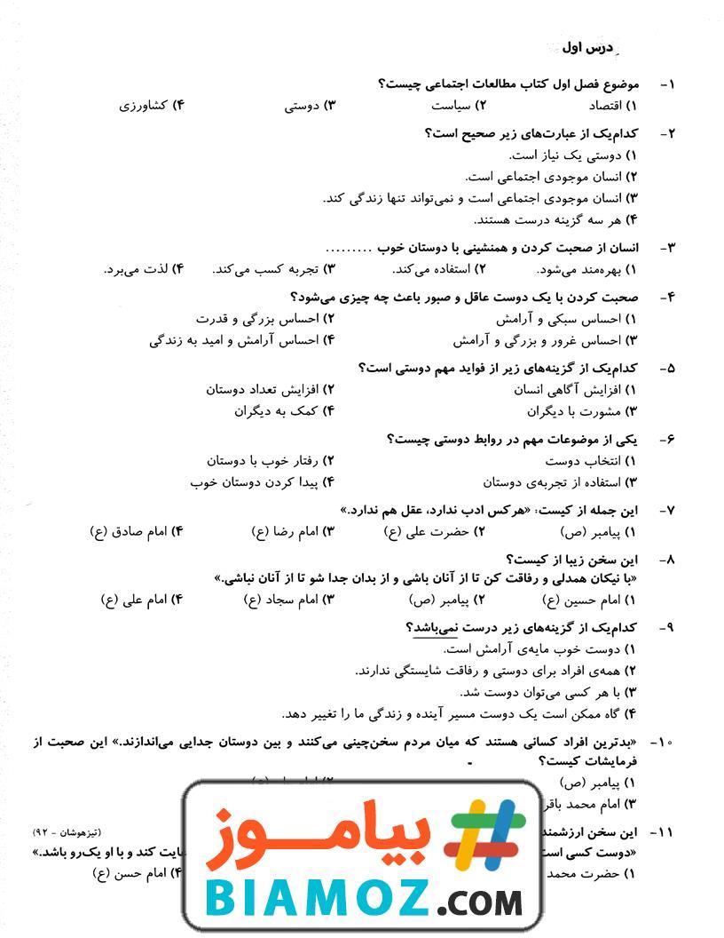 نمونه سوالات درس 1 تا 24 مطالعات اجتماعی (سری11) — ششم دبستان