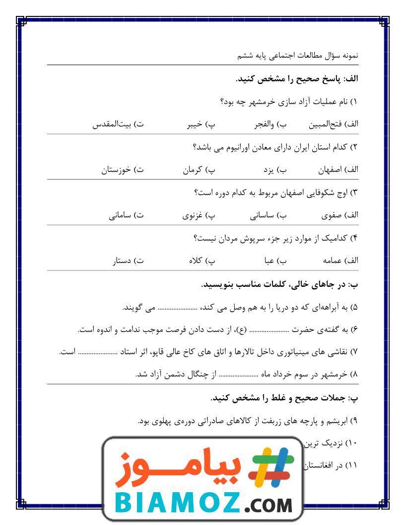 نمونه سوال درس 1 تا 24 مطالعات اجتماعی (سری3) — ششم دبستان