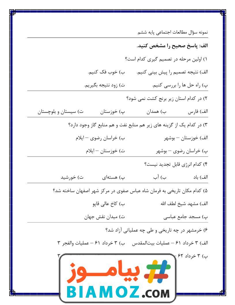 نمونه سوال درس 1 تا 24 مطالعات اجتماعی (سری5) — ششم دبستان