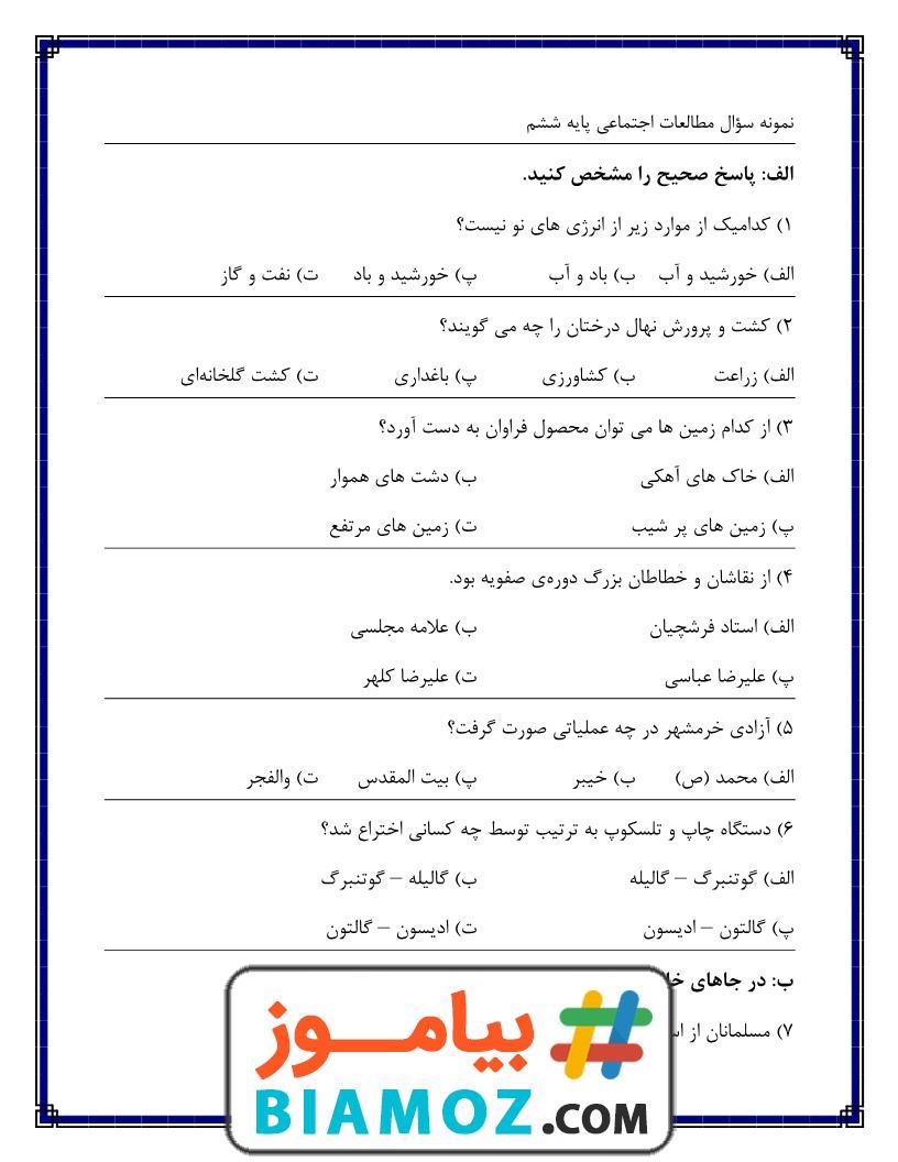 نمونه سوال درس 1 تا 24 مطالعات اجتماعی (سری6) — ششم دبستان
