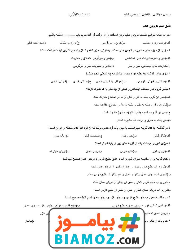 نمونه سوال درس 13 تا 24 مطالعات اجتماعی (سری12) — ششم دبستان