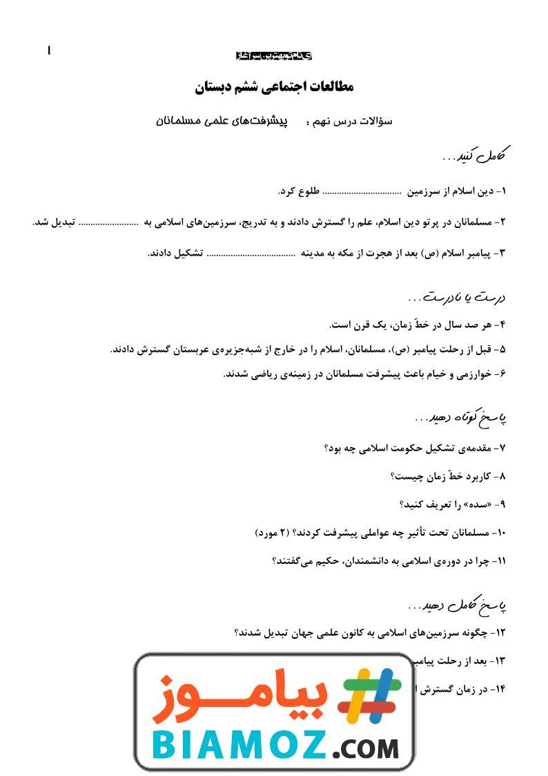 نمونه سوال درس 9 پیشرفت علمی مسلمانان مطالعات اجتماعی با پاسخ (سری2) — ششم دبستان