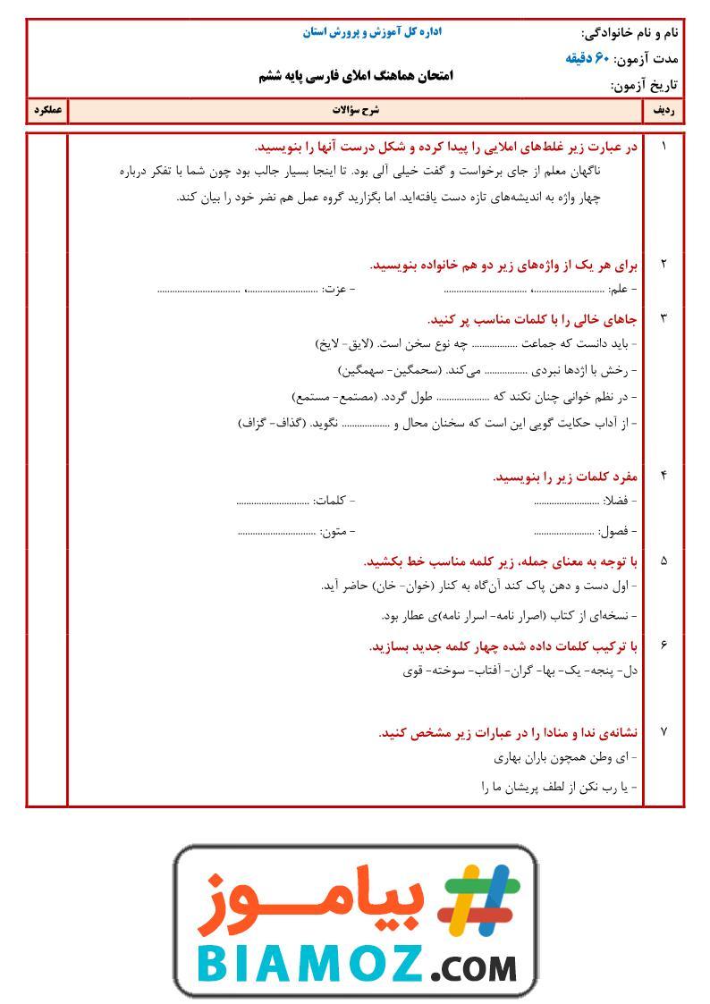 نمونه سوال املا نوبت دوم فارسی با پاسخ (سری2) — ششم دبستان