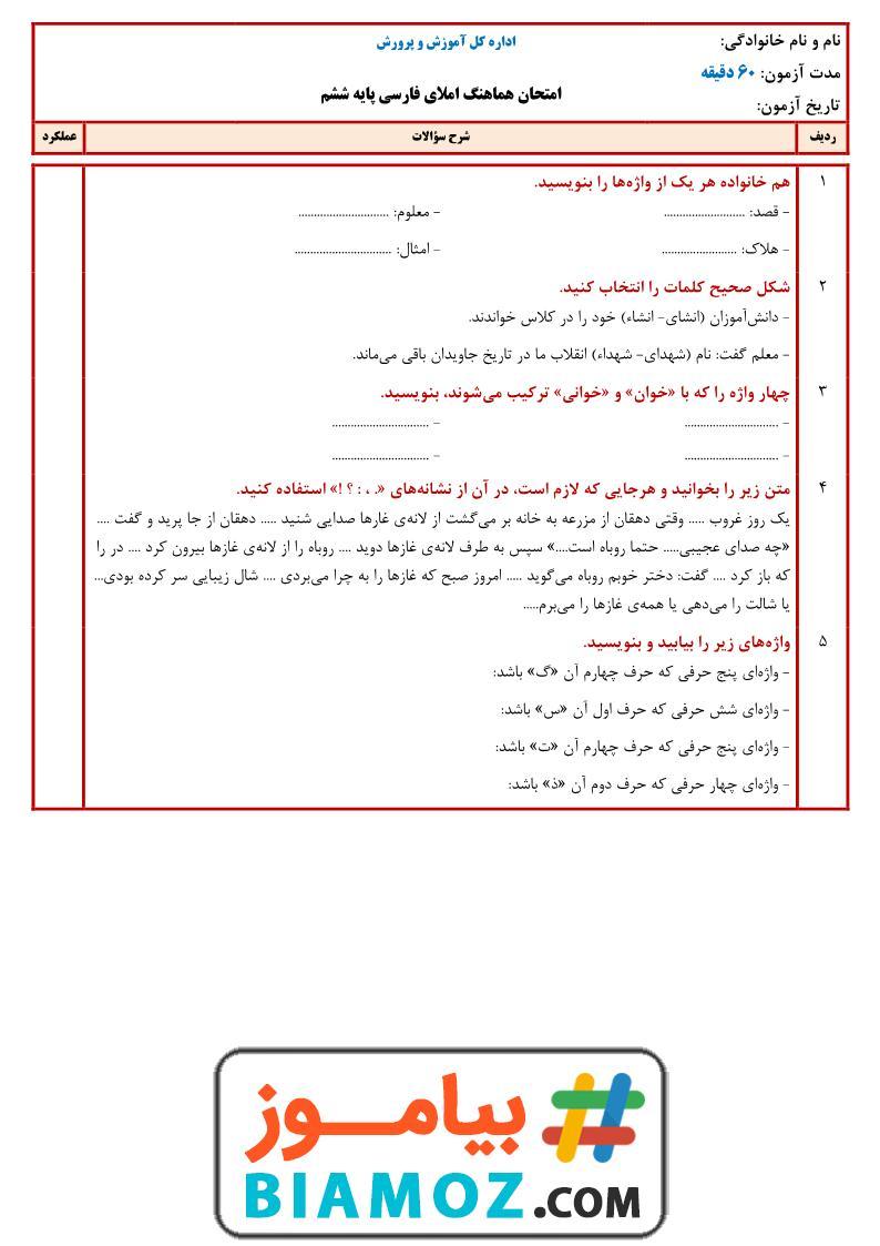 نمونه سوال املا نوبت دوم فارسی (سری3) — ششم دبستان