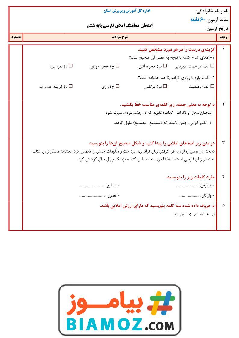 نمونه سوال املا نوبت دوم فارسی (سری4) — ششم دبستان