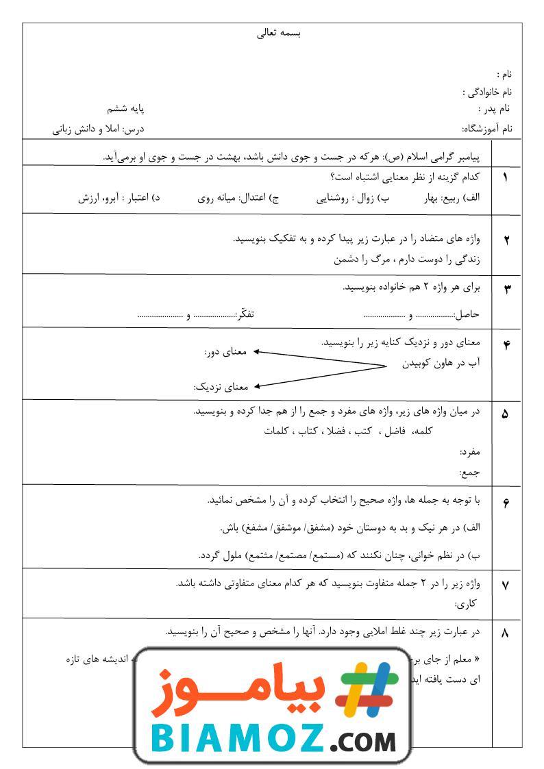 نمونه سوال املا نوبت دوم فارسی (سری5) — ششم دبستان