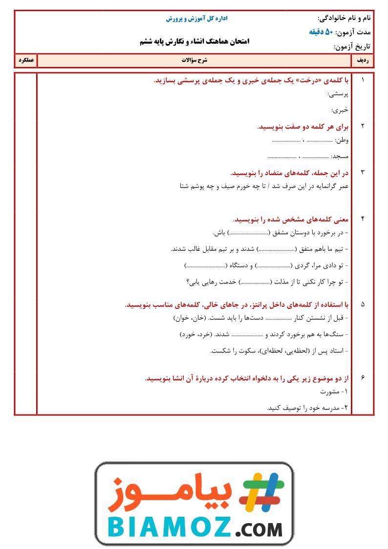 نمونه سوال انشا و نگارش نوبت دوم فارسی (سری5) — ششم دبستان