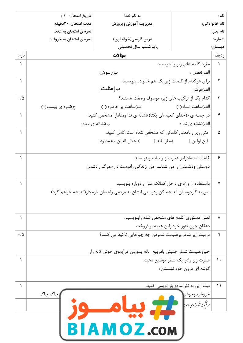 نمونه سوال نوبت دوم فارسی (سری48) — ششم دبستان