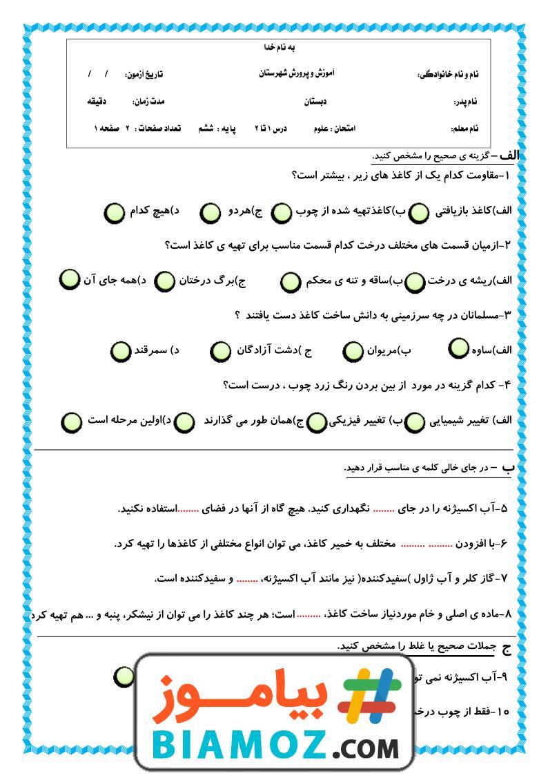 نمونه سوال درس 1 و 2 علوم تجربی (سری5) — ششم دبستان