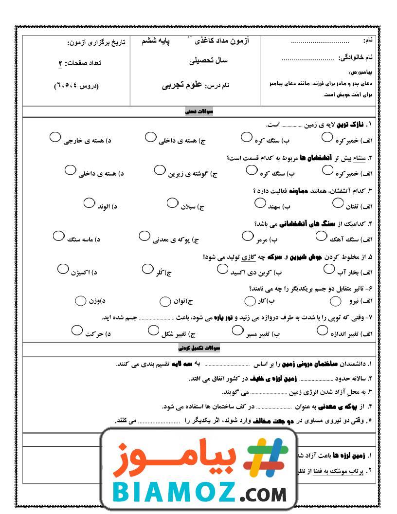 آزمون مداد کاغذی درس 4-5-6 علوم تجربی (سری1) — ششم دبستان