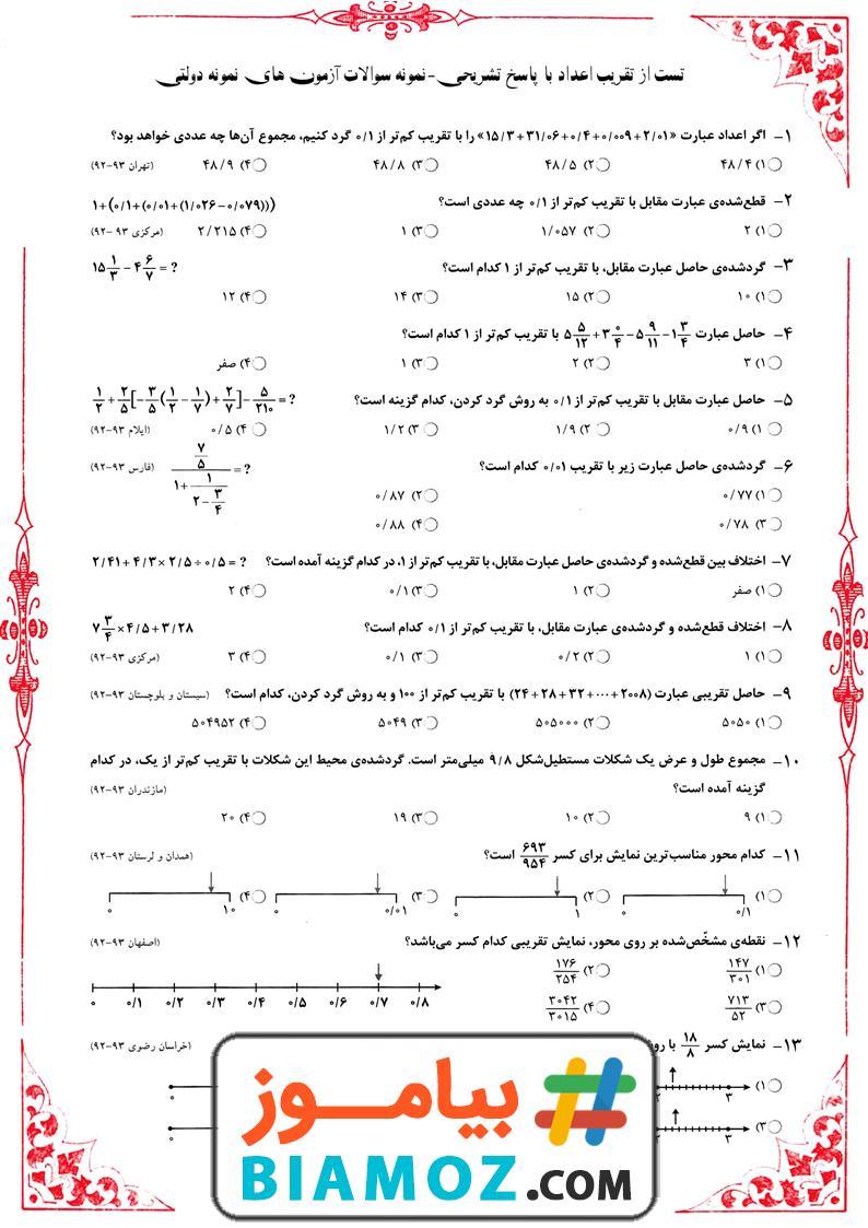 نمونه سوال تستی فصل 7 تقریب ریاضی با پاسخ (سری3) — ششم دبستان