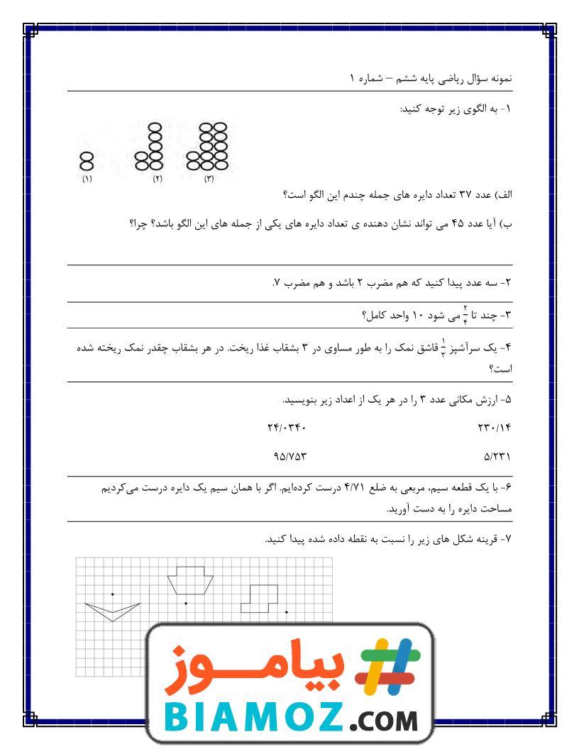 نمونه سوال فصل 1 تا 7 ریاضی (سری4) — ششم دبستان