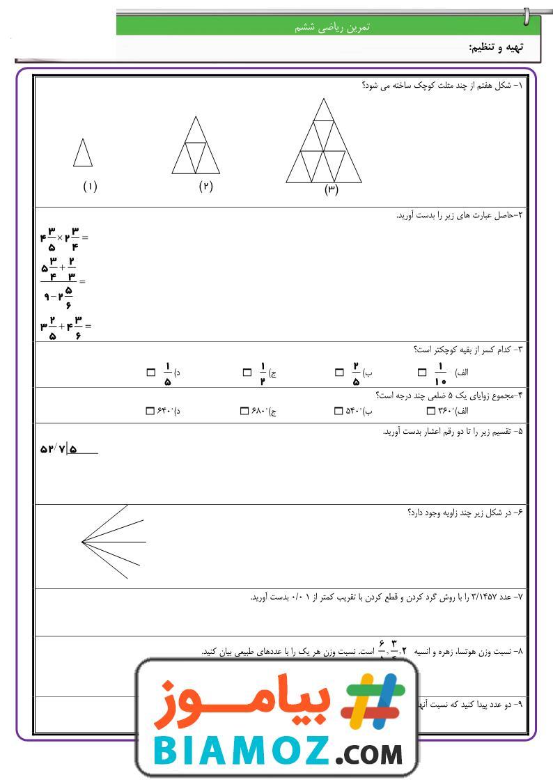 نمونه سوال نوبت دوم ریاضی (سری 32) — ششم ابتدایی