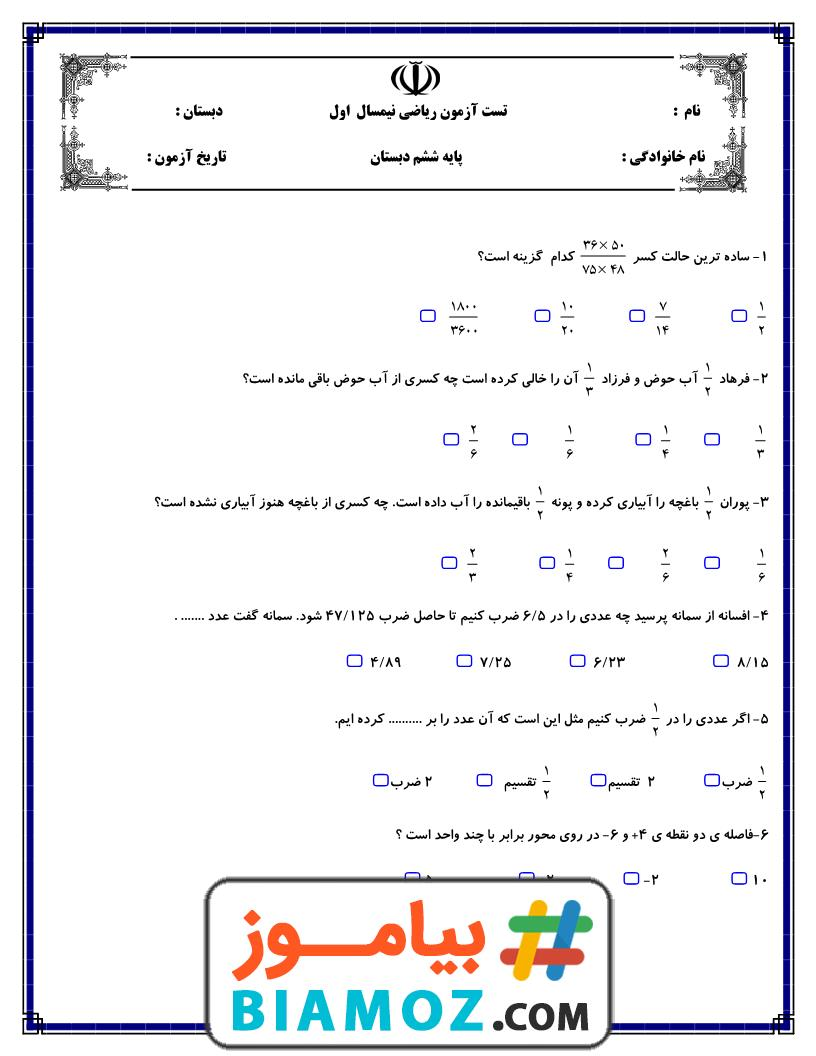 آزمون نوبت اول ریاضی (سری52) — ششم دبستان