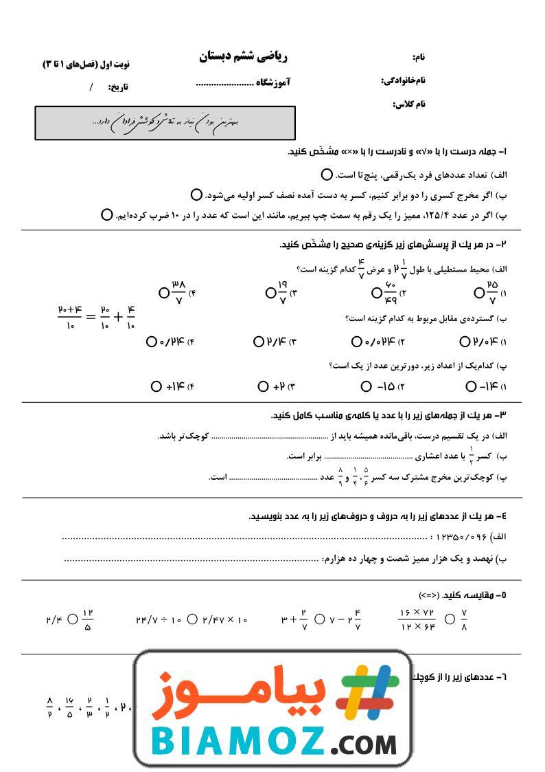 نمونه سوال نوبت اول ریاضی (سری55) — ششم دبستان