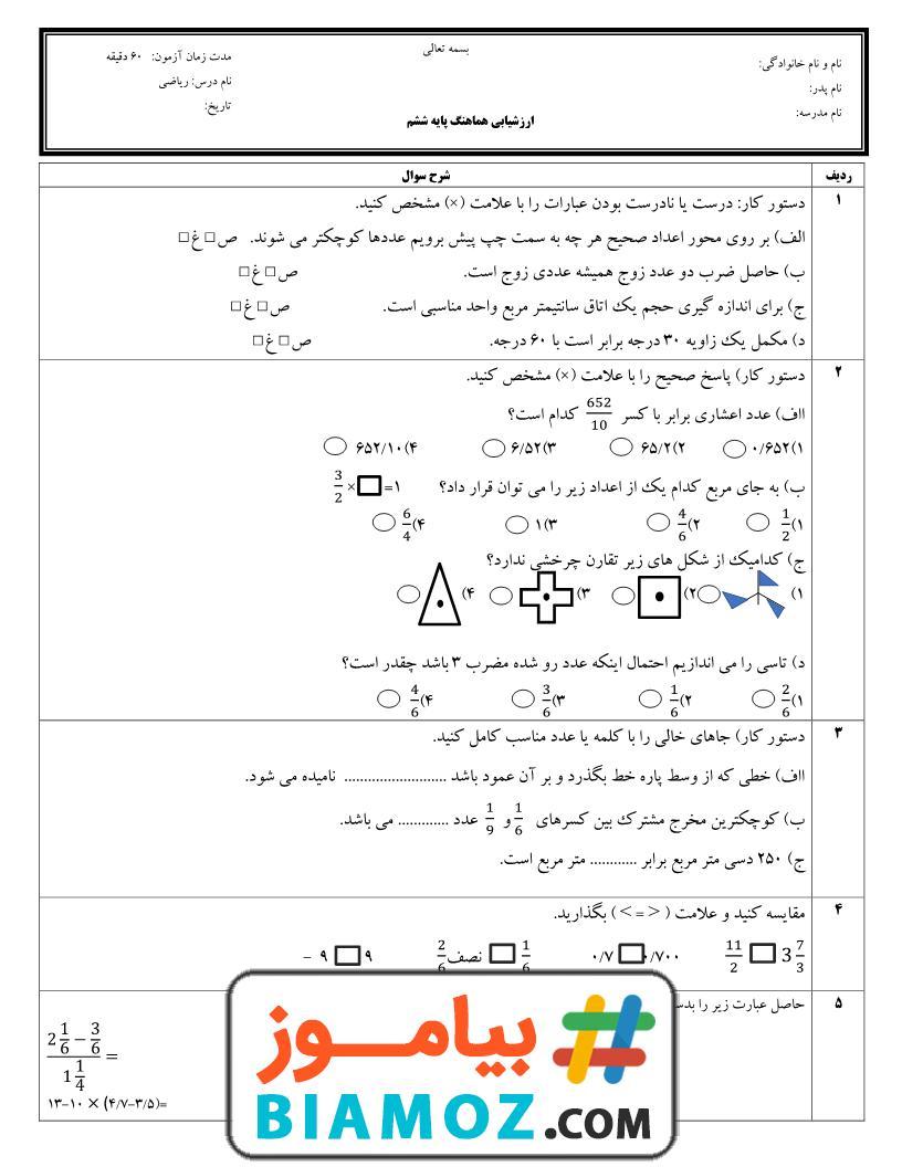 نمونه سوال نوبت دوم ریاضی (سری36) — ششم دبستان