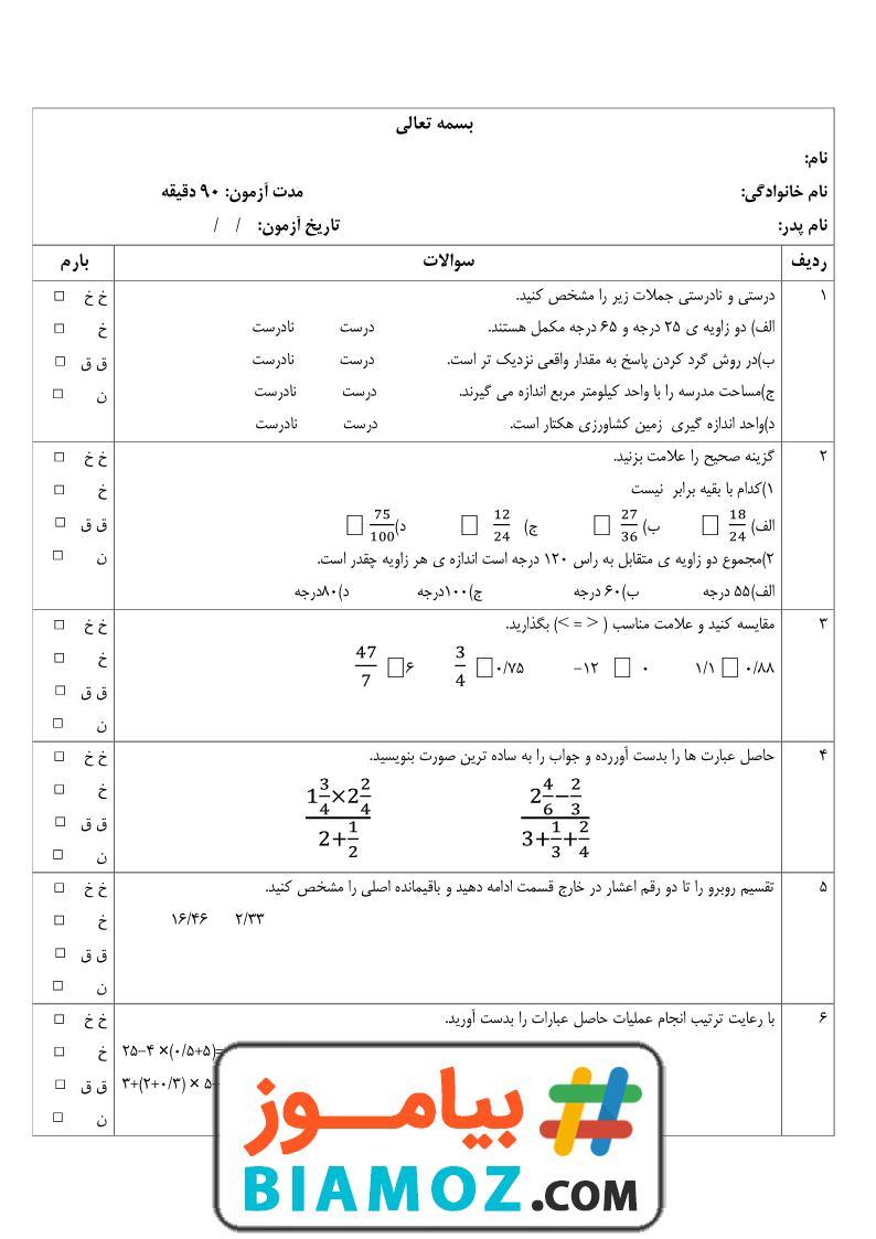 نمونه سوال نوبت دوم ریاضی (سری40) — ششم دبستان