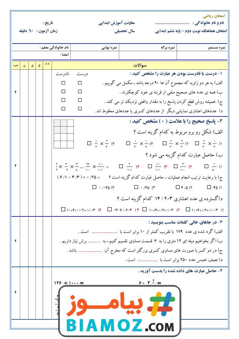 نمونه سوال نوبت دوم ریاضی (سری41) — ششم دبستان