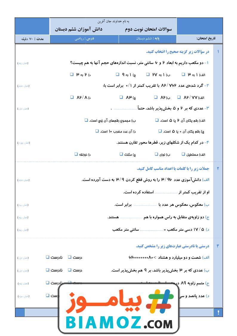 نمونه سوال نوبت دوم ریاضی (سری49) — ششم دبستان