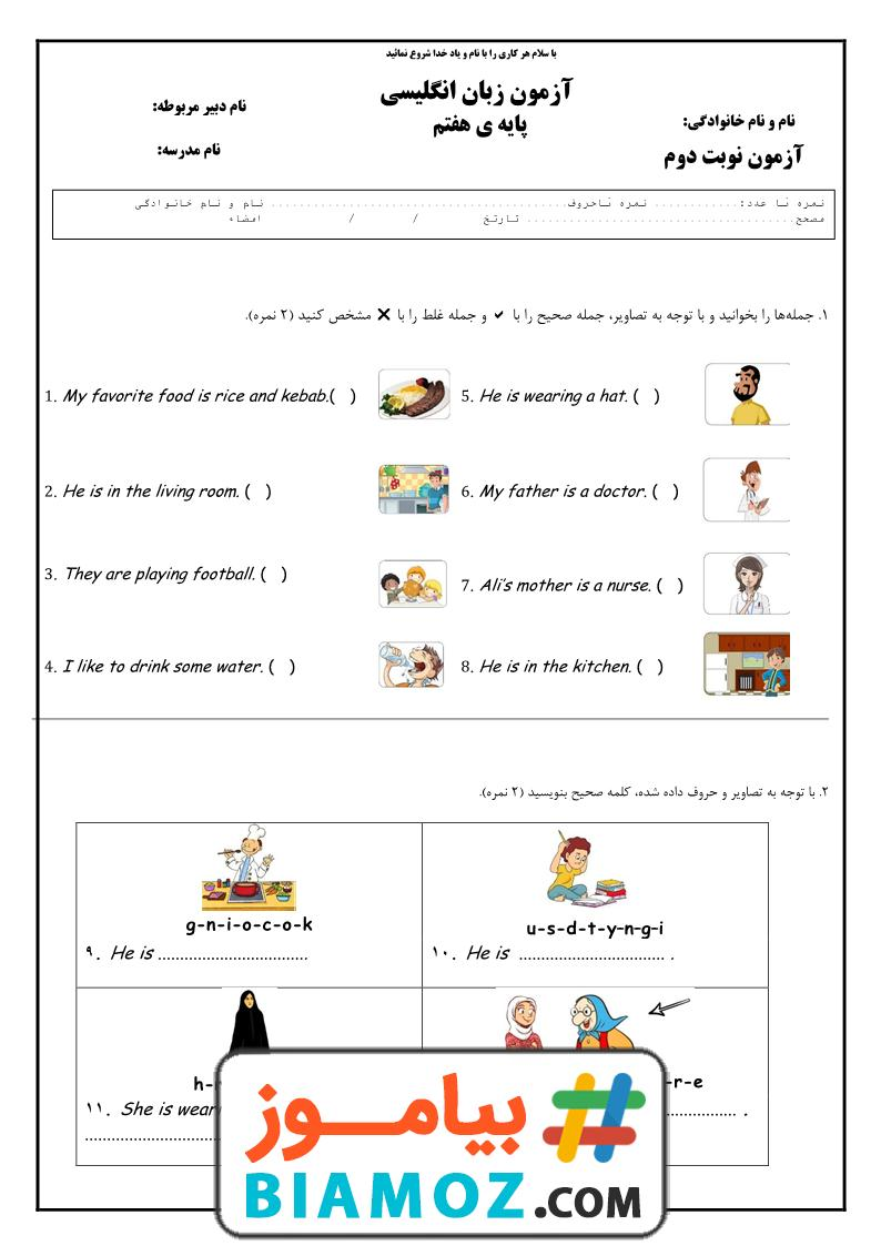 نمونه سوال نوبت دوم انگلیسی (سری1) — هفتم متوسطه