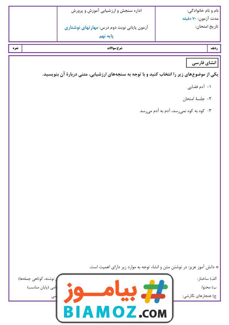 نمونه سوال انشا و نگارش نوبت دوم فارسی (سری17) — نهم متوسطه